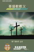 基督教教义