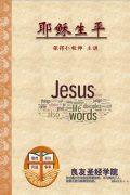 JesusLife-Cover